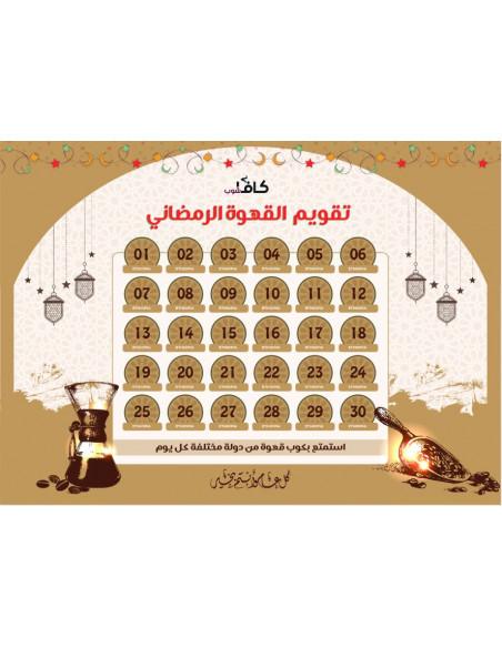 Buy Ramadan Coffee Calendar in Saudi Arabia, Khobar, Dammam