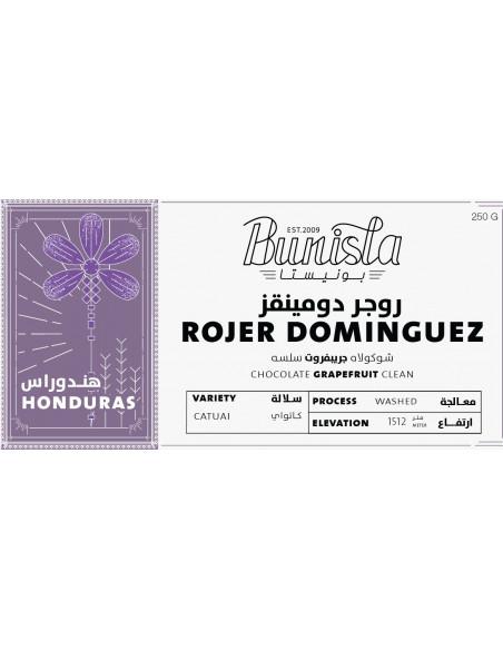 بونيستا - هندوراس روجر دومينغيز بوزن 250 جرام