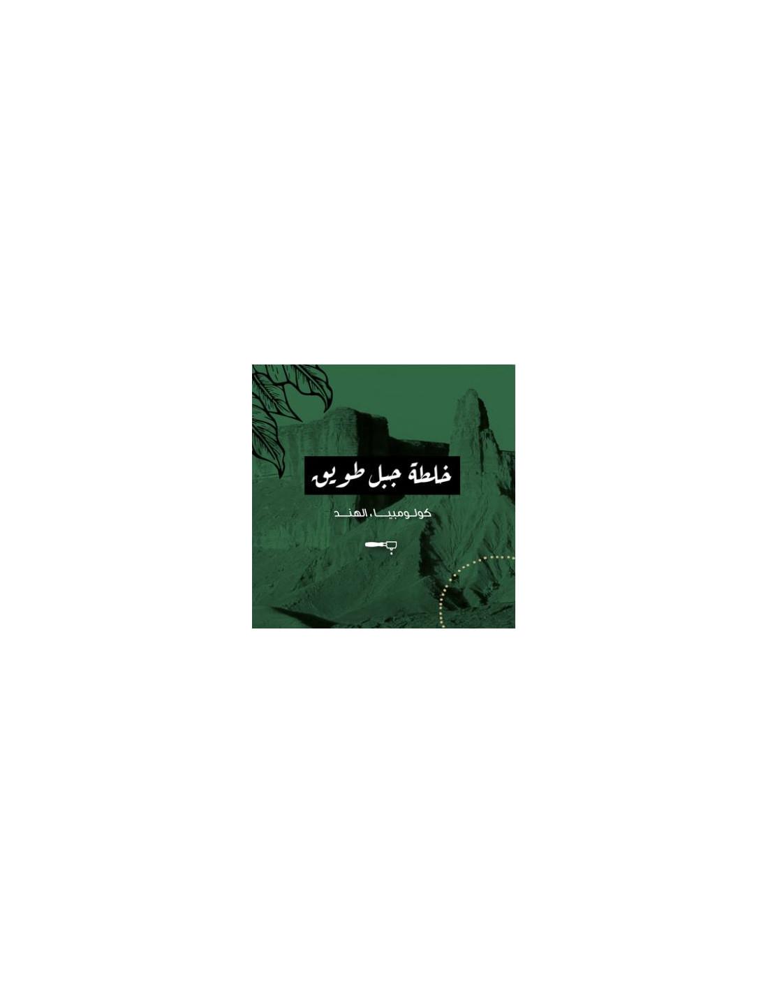 محمصة الرياض جبل طويق F O X C O F F E E